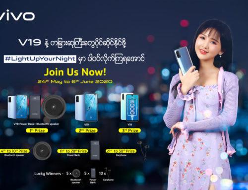 ဆန်းသစ်တီထွင်ထားသော မိုဘိုင်းနည်းပညာများဖြင့် ပြည်သူလူထုအား အံ့အားသင့်စိတ်ကျေနပ်စေခဲ့သည့် Vivo V19