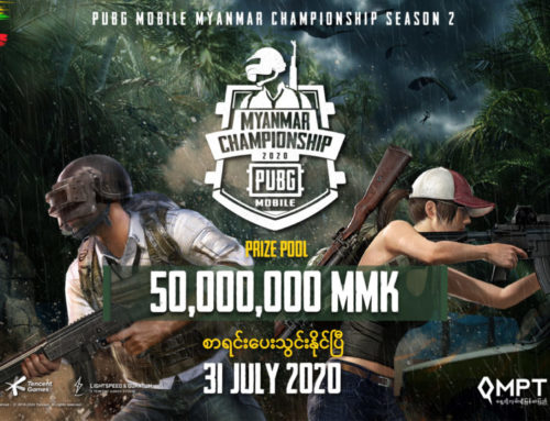 ဆုကြေးငွေပေါင်း သိန်း ၅၀၀ ကျော်ရရှိမည့် PUBG MOBILE Myanmar Championship 2020 Season 2 ပြိုင်ပွဲအတွက် စာရင်းပေးသွင်းနိုင်