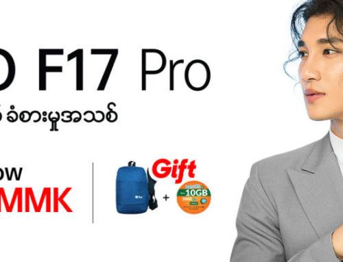 OPPO F17 Pro ကို မြန်မာနိုင်ငံဈေးကွက်တွင် စတင်ဝယ်ယူနိုင်ပြီ