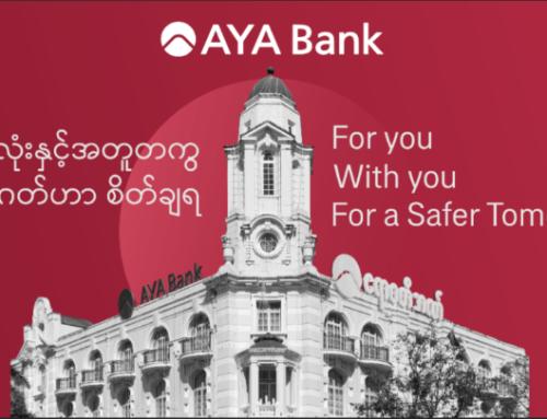 AYA ဘဏ် ၊ AYA SOMPO နှင့် AIA Myanmar တို့က မဟာဗျူဟာကျ Bancassurance ပူးပေါင်းမှု စတင်
