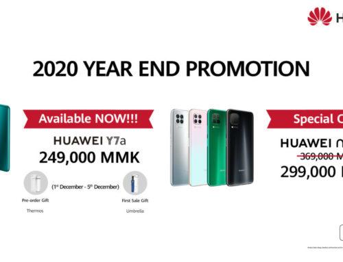 Year End Promotion အစီအစဉ်ဖြင့် HUAWEI nova 7i ကို အထူးဈေးနှုန်းနှင့် ဝယ်ယူရရှိနိုင်မည့်အပြင် အသစ်ထွက်ရှိထားသည့် HUAWEI Y7a ကို မြန်မာနိုင်ငံအနှံ့ဆိုင်များတွင် ဝယ်ယူရရှိနိုင်ပြီ
