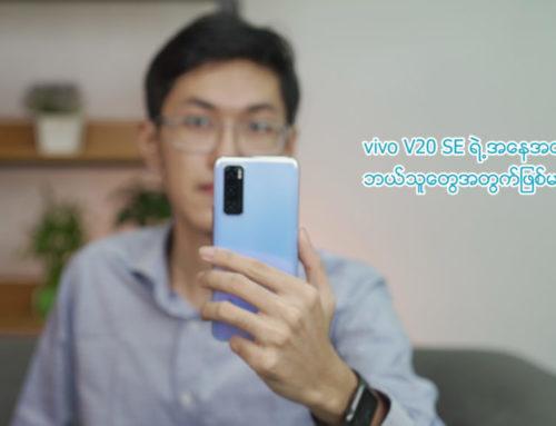 vivo V20 SE : ဘယ်သူတွေအတွက်လဲ?