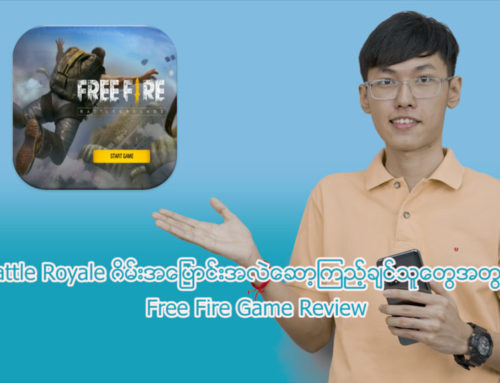 Battle Royale ဂိမ်းတစ်ခုဖြစ်တဲ့ Free Fire ဂိမ်းအကြောင်းကို review လုပ်ပေးလိုက်ပါတယ်။